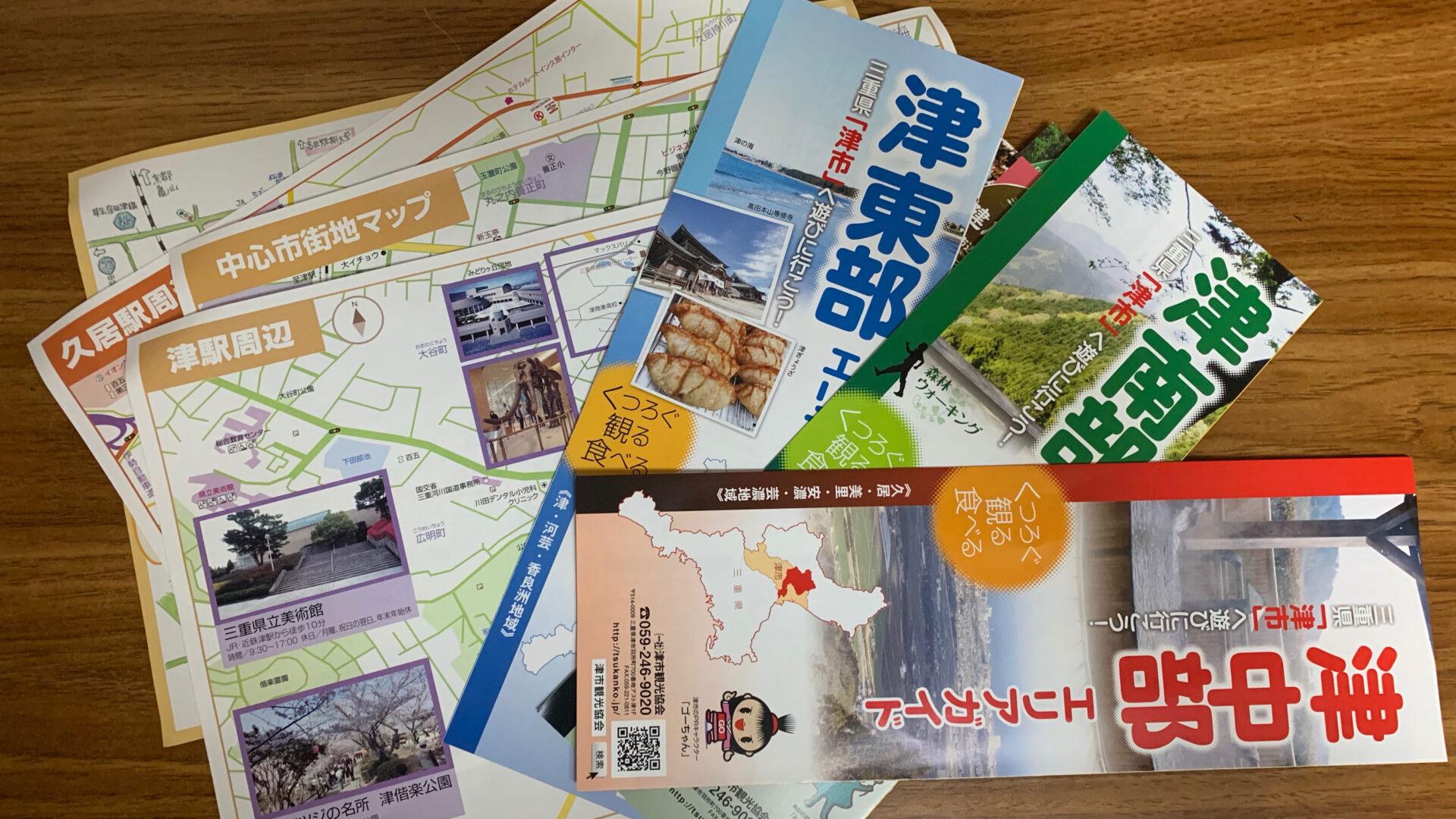 今までなぜかスルーしがちだった三重県庁所在地・津市をもっと深く探求しよう