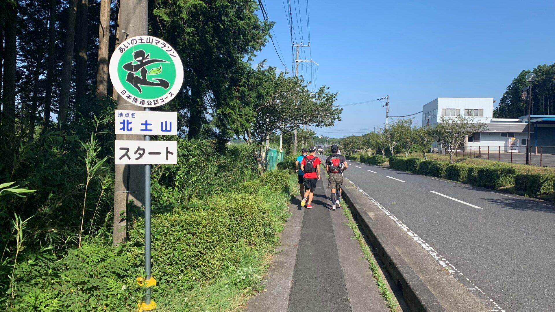 土山マラソンコース試走でようやく現実のきびしさを痛感することに