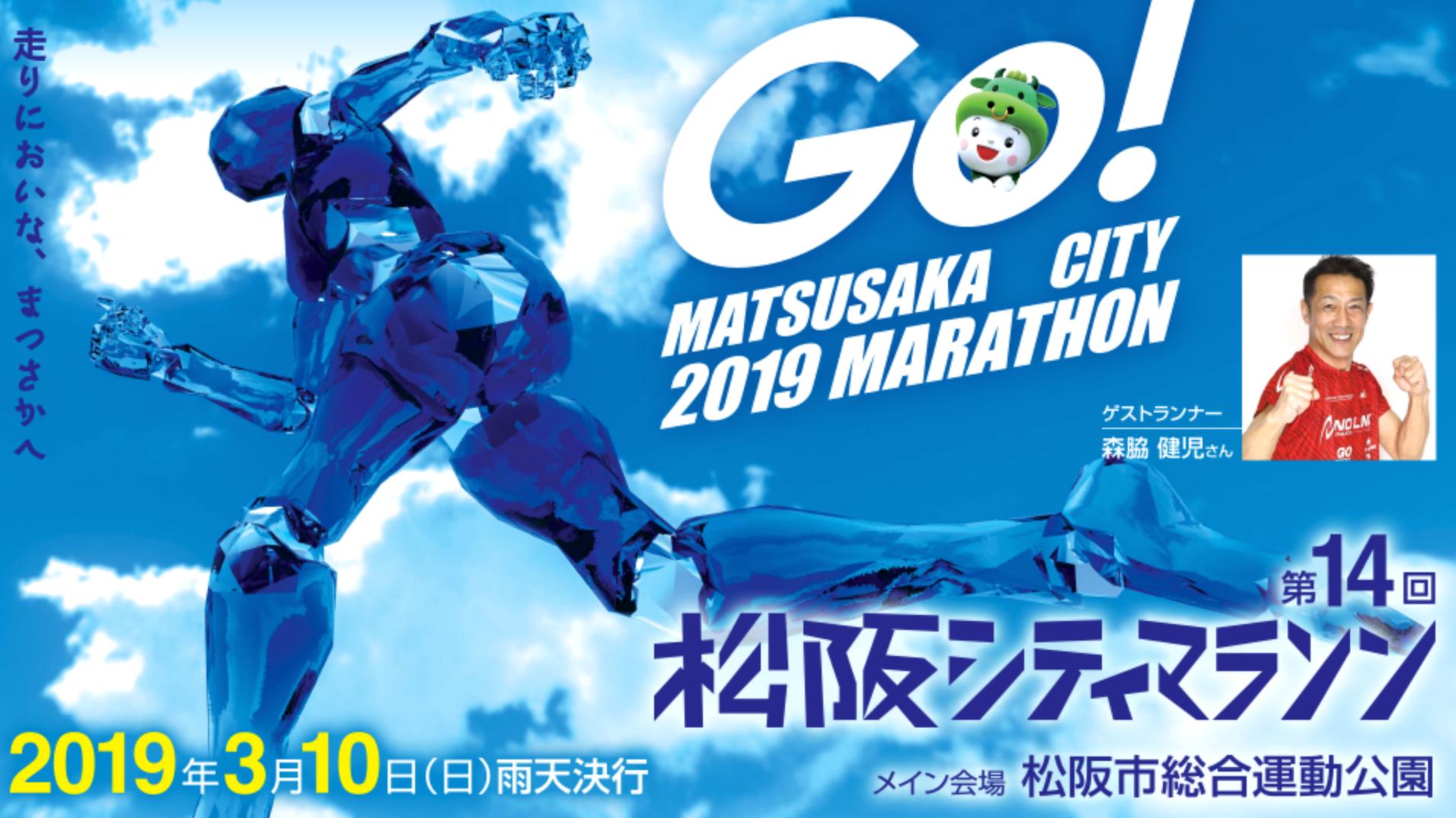 2020年のオリンピックイヤーに三重県にてフルマラソン大会が開催予定?