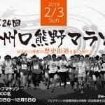 残り1ヶ月を切った紀州口熊野マラソンコースの高低差がどれだけきつそうかを調べてみました