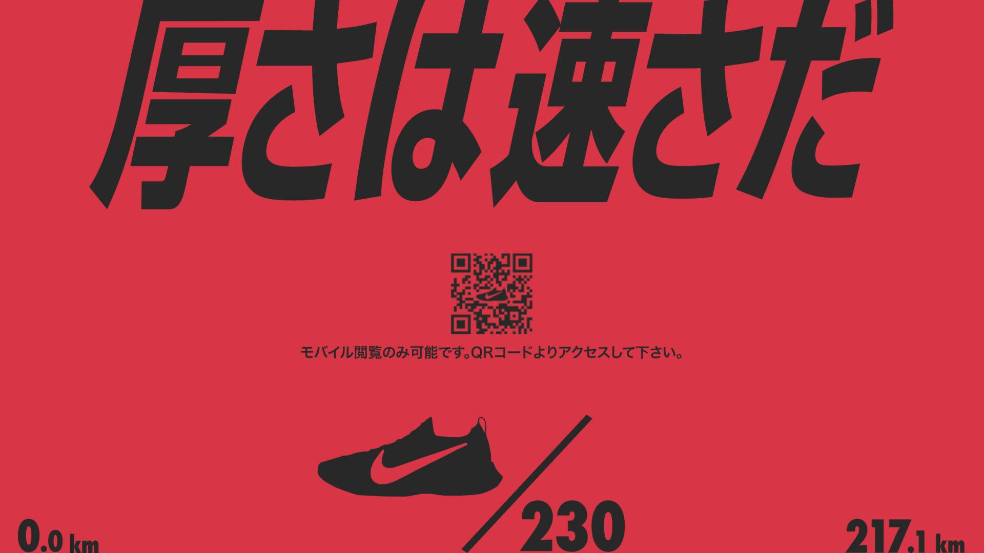 箱根駅伝ランナーにおいてもナイキのランニングシューズシェアは相当なレベルの模様