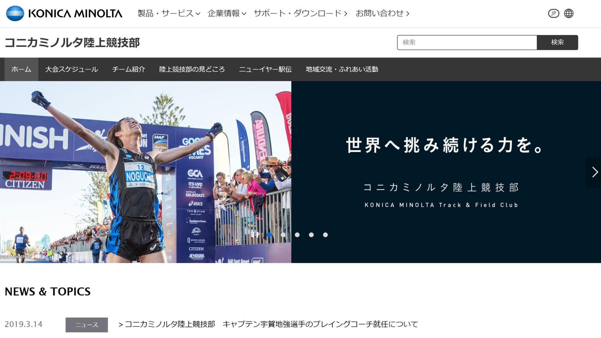 コニカミノルタ宇賀地強選手の現役引退ニュースに思い立ったこと