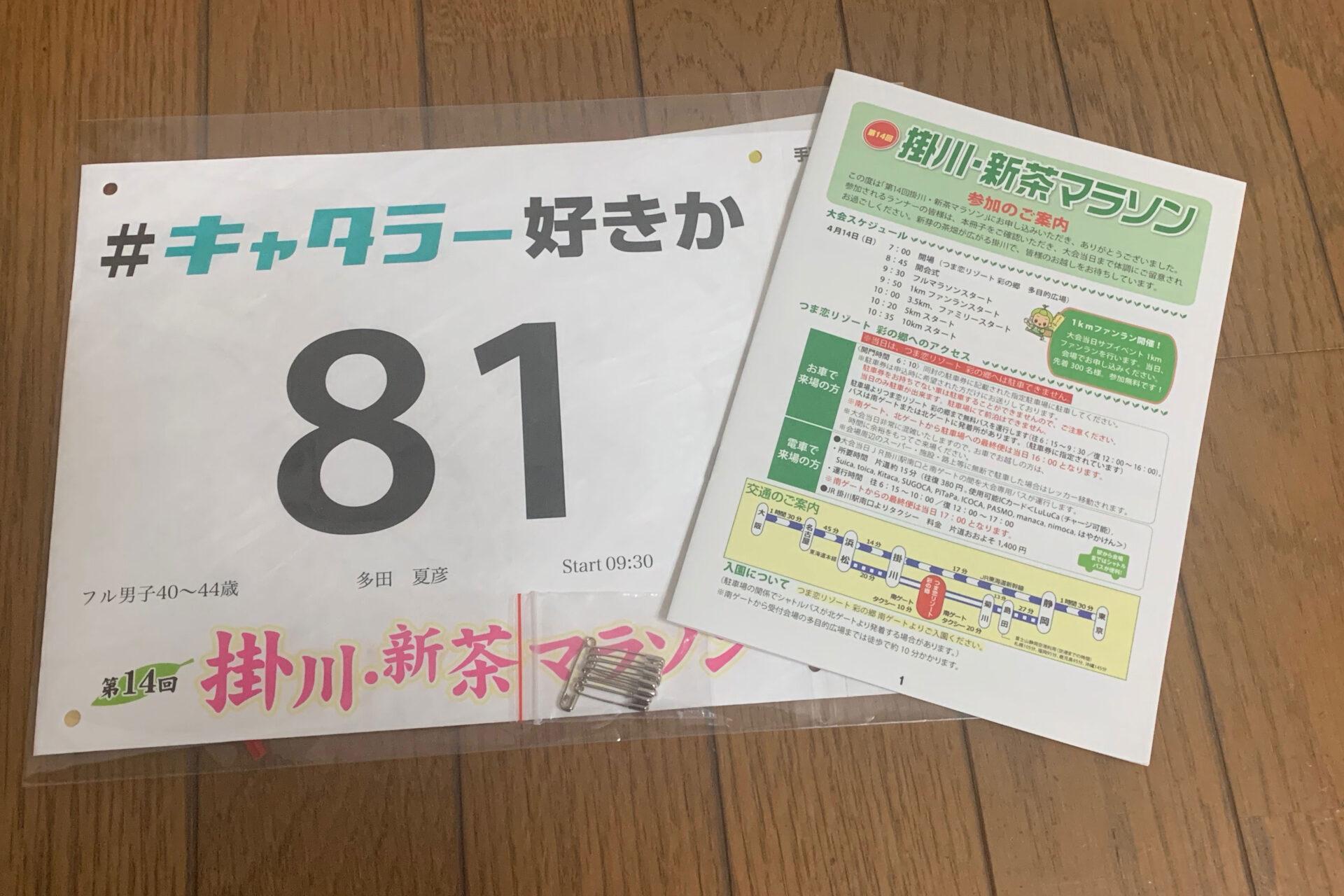 明日の掛川・新茶マラソンに向けてコンディショニングはそこそこ万全