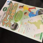 三重県内の日本ウオーキング協会推奨イヤーラウンドコースを探求しよう