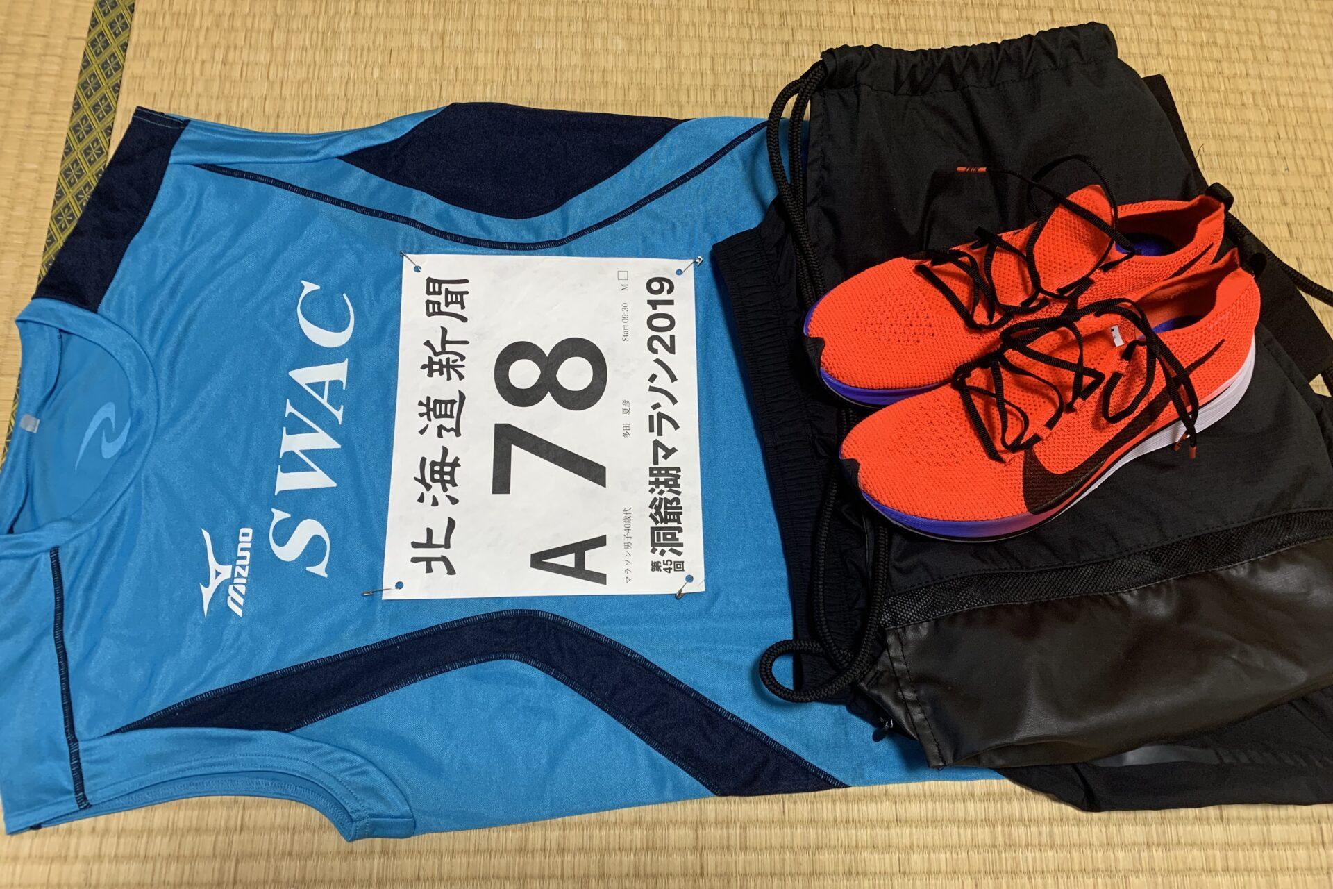 コンディションを万全に整えて明日は今シーズン本命の洞爺湖マラソン