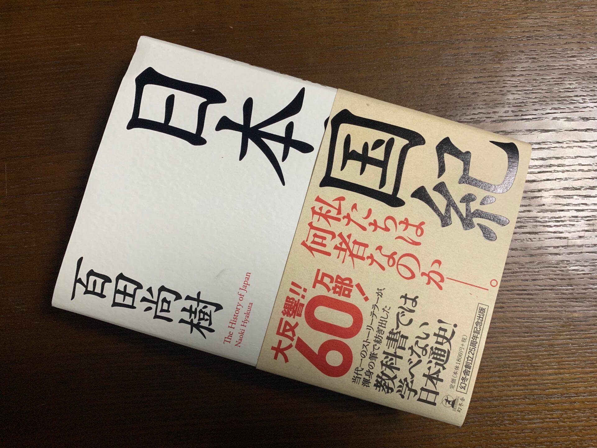 令和という新たな時代に進む今こそ読んでよかった「日本国紀」