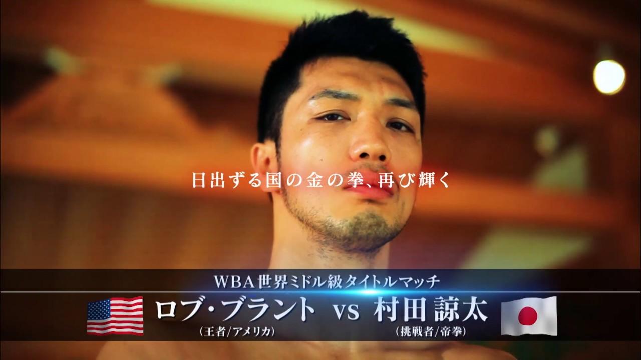村田諒太選手の世界タイトルマッチで気づいた今の私に欠けているもの