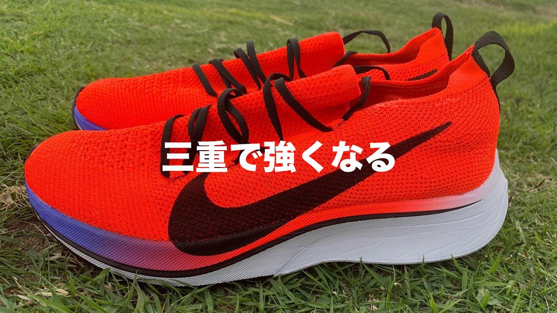 地形に富んだコースを走りに走って三重で強くなる「福岡国際マラソンプロジェクト」
