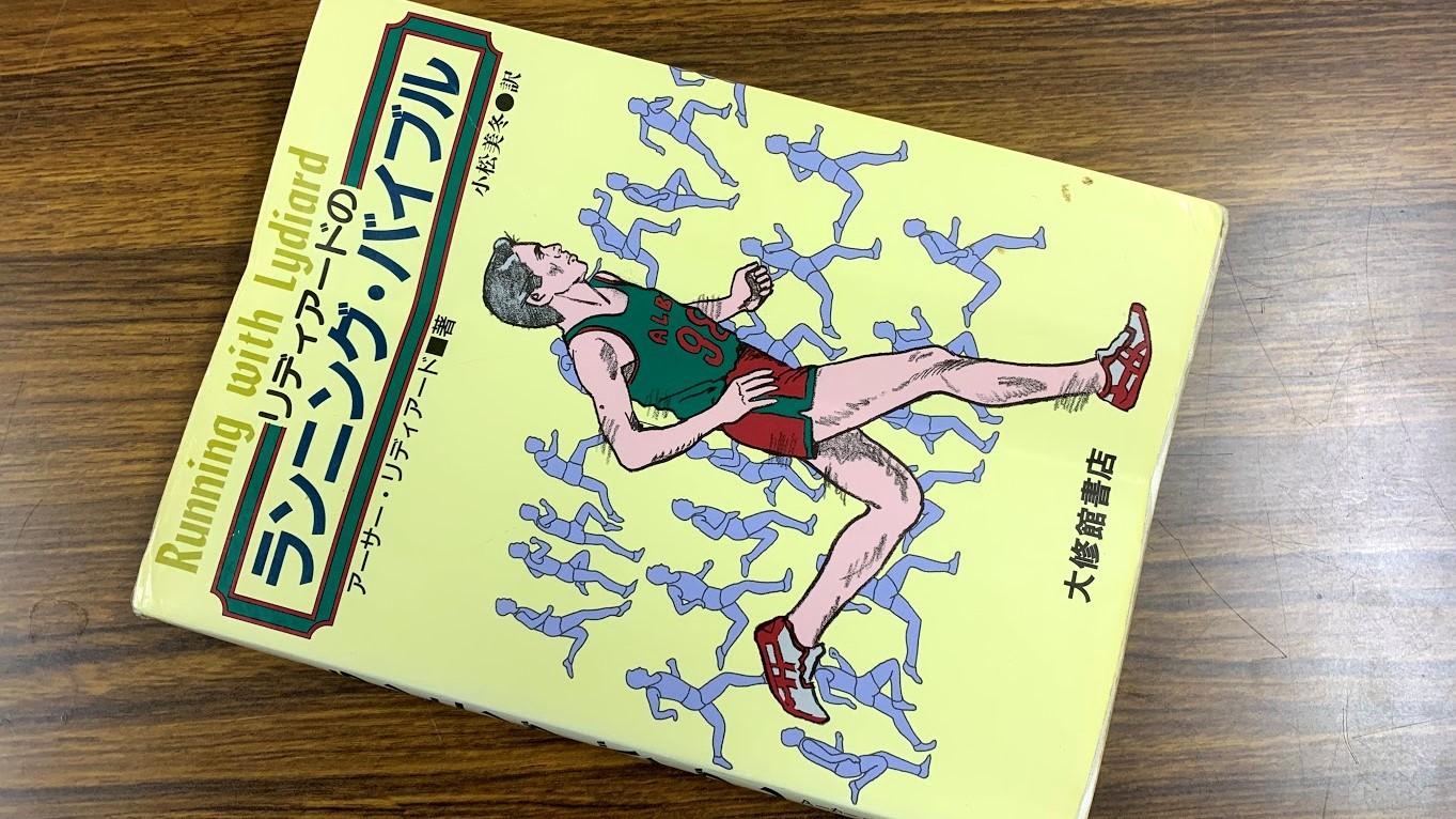 今こそランニング界の大ベストセラー「リディアードのランニング・バイブル」を読み込もう