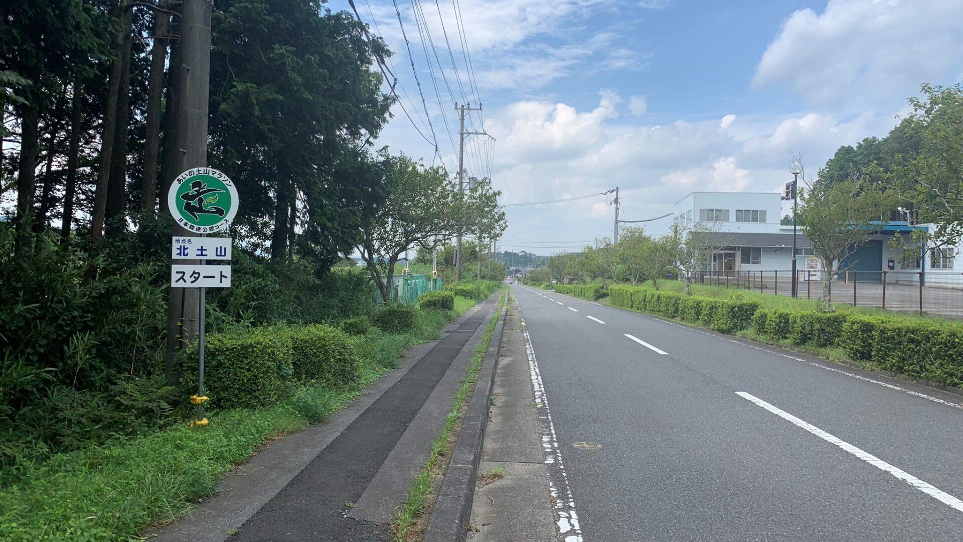 土山マラソン42.195km走実施をもって本日より新シーズンをスタート