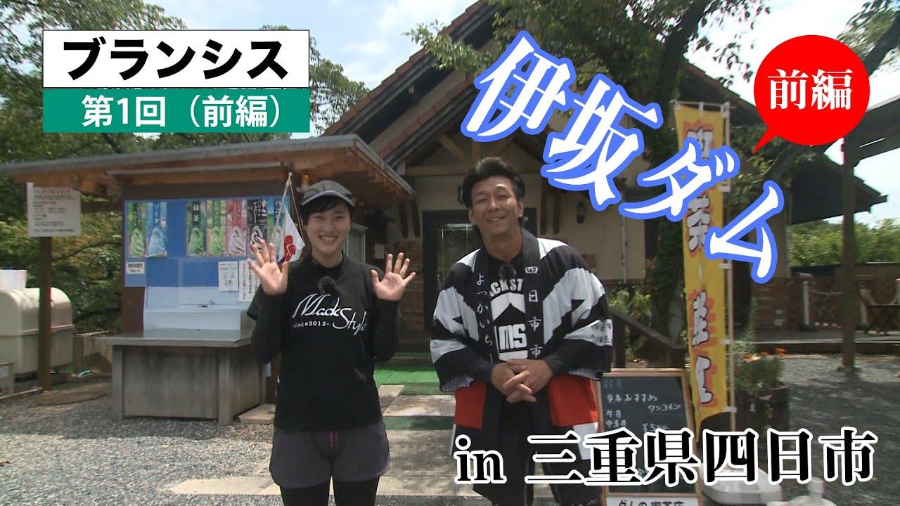 伊坂ダム紹介動画がCTYさんより放映されたという事で新事業を強制的にスタート