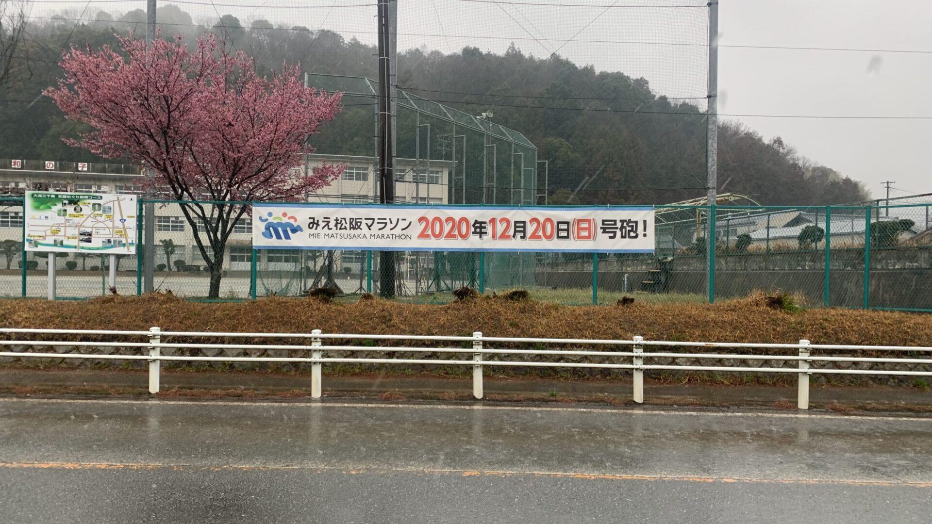 大雨の降る中○にてみえ松松阪マラソン・フルコースを試走した結果