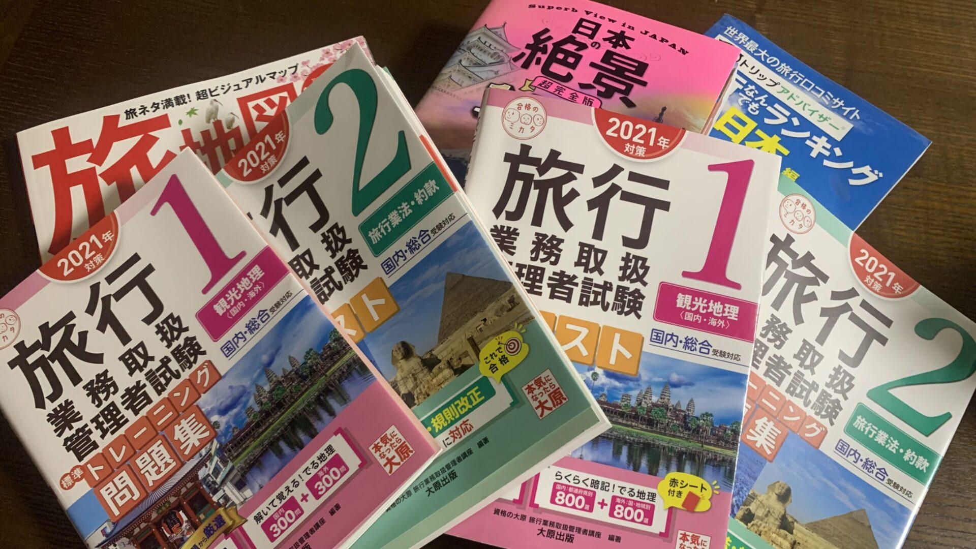 47都道府県聖地巡りラン挑戦に備えて国内旅行業務取扱管理者を目指そう