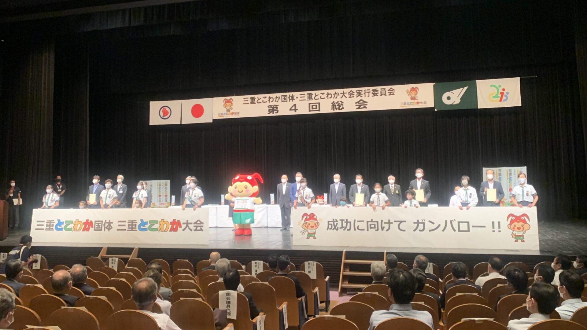 東京五輪が盛り上がっていますが三重とこわか国体開催ももう間近
