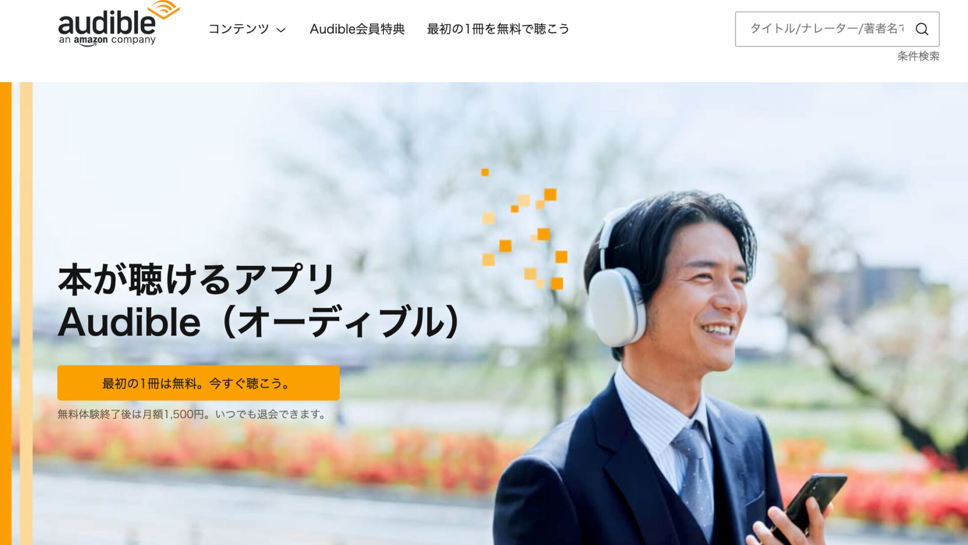 オーディオブックサービス「Audible」を聴きながランで前向きな走りを取り戻そう