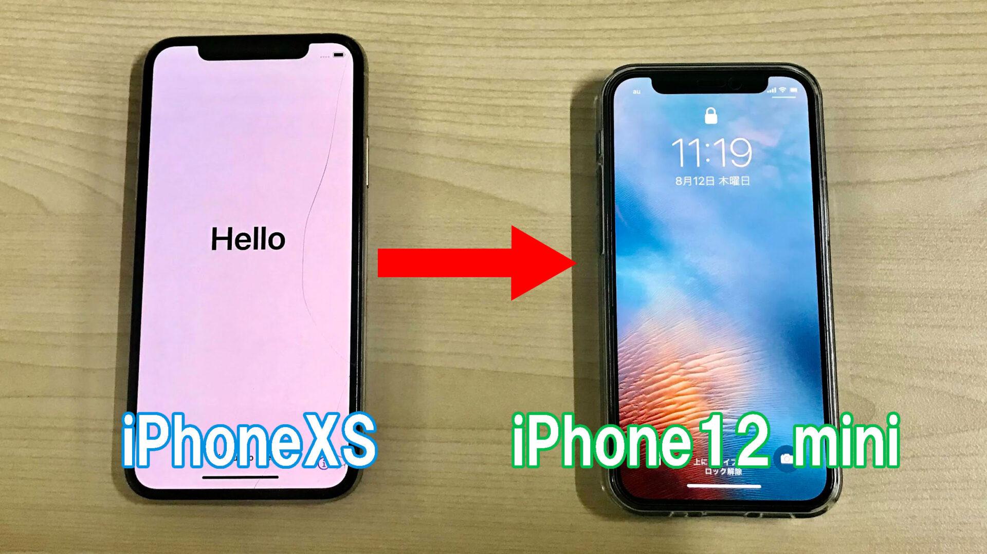 iPhone12miniに機種変更しスマホ持ちランがかなり快適に!