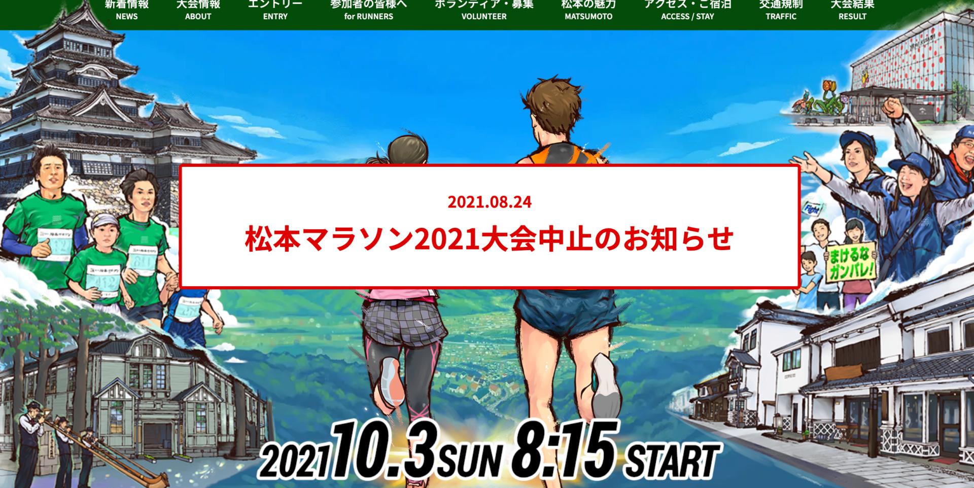 みえ松坂・松本マラソンと相次いで出場予定レースの中止が決定