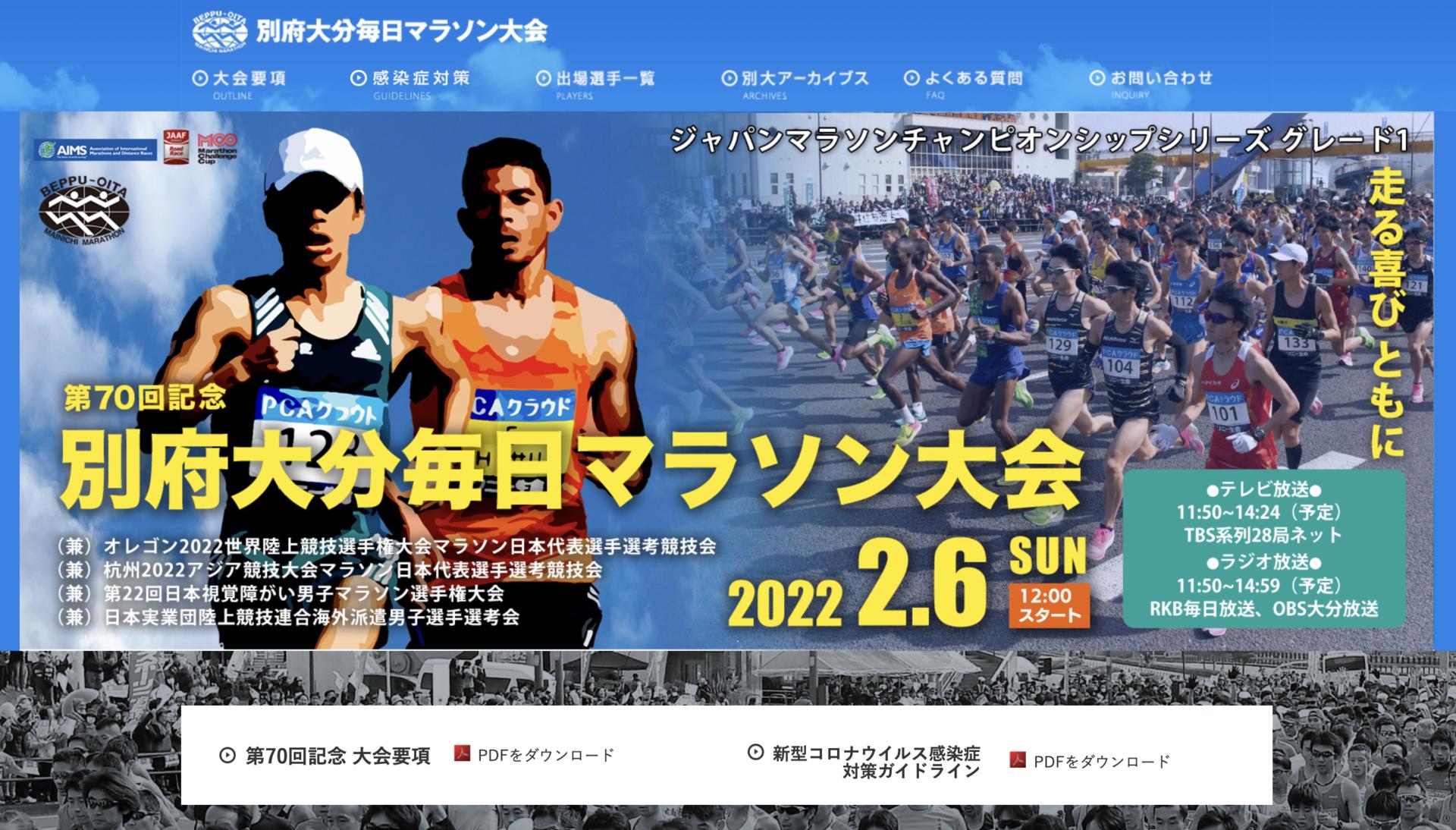 富山マラソンの仇を討つべく(?)別府大分マラソンにエントリー
